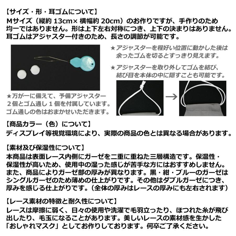 結婚式 母の日 高級 レース マスク ブライダル パーティ 日本製 洗える おしゃれ 布マスク 女性用 M サイズ アトリエフジタ|fujita2020|10