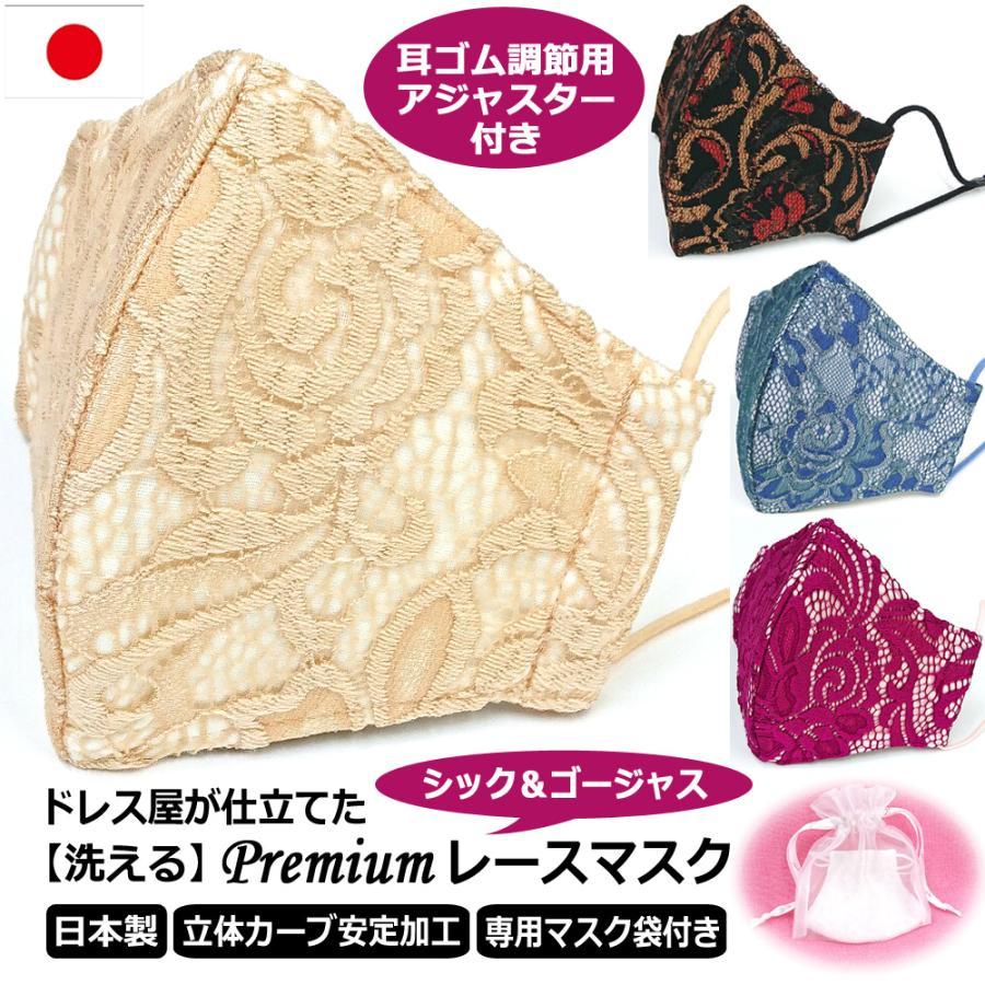 結婚式 母の日 高級 レース マスク 耳ひも調整 ブライダル パーティ 日本製 洗える おしゃれ 布マスク 女性用 M サイズ アトリエフジタ fujita2020