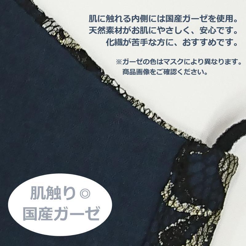 結婚式 母の日 高級 レース マスク 耳ひも調整 ブライダル パーティ 日本製 洗える おしゃれ 布マスク 女性用 M サイズ アトリエフジタ fujita2020 10