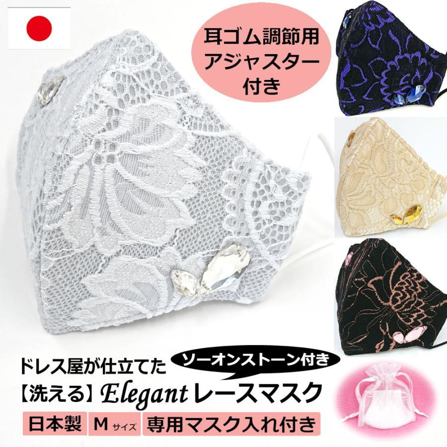 結婚式 母の日 高級  ストーン付き レース マスク ブライダル パーティ 日本製 洗える 布マスク 女性用 M サイズ アトリエフジタ|fujita2020