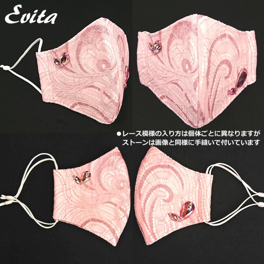 結婚式 母の日 高級  ストーン付き レース マスク ブライダル パーティ 日本製 洗える 布マスク 女性用 M サイズ アトリエフジタ|fujita2020|11