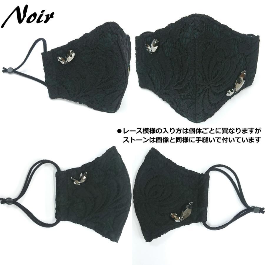 結婚式 母の日 高級  ストーン付き レース マスク ブライダル パーティ 日本製 洗える 布マスク 女性用 M サイズ アトリエフジタ|fujita2020|12