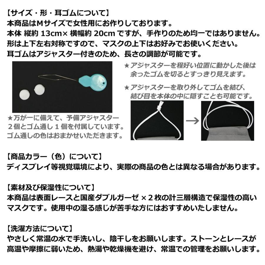 結婚式 母の日 高級  ストーン付き レース マスク ブライダル パーティ 日本製 洗える 布マスク 女性用 M サイズ アトリエフジタ|fujita2020|17