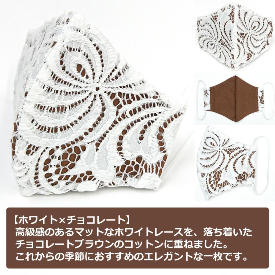 結婚式 レース マスク 日本製 洗える 高級 プレゼント ブライダル パーティ 女性用 Mサイズ アトリエフジタ|fujita2020|02