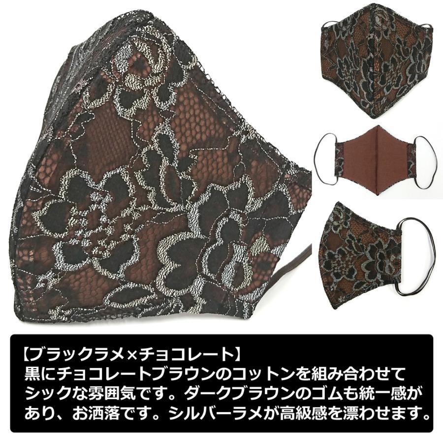 結婚式 レース マスク 日本製 洗える 高級 プレゼント ブライダル パーティ 女性用 Mサイズ アトリエフジタ|fujita2020|11