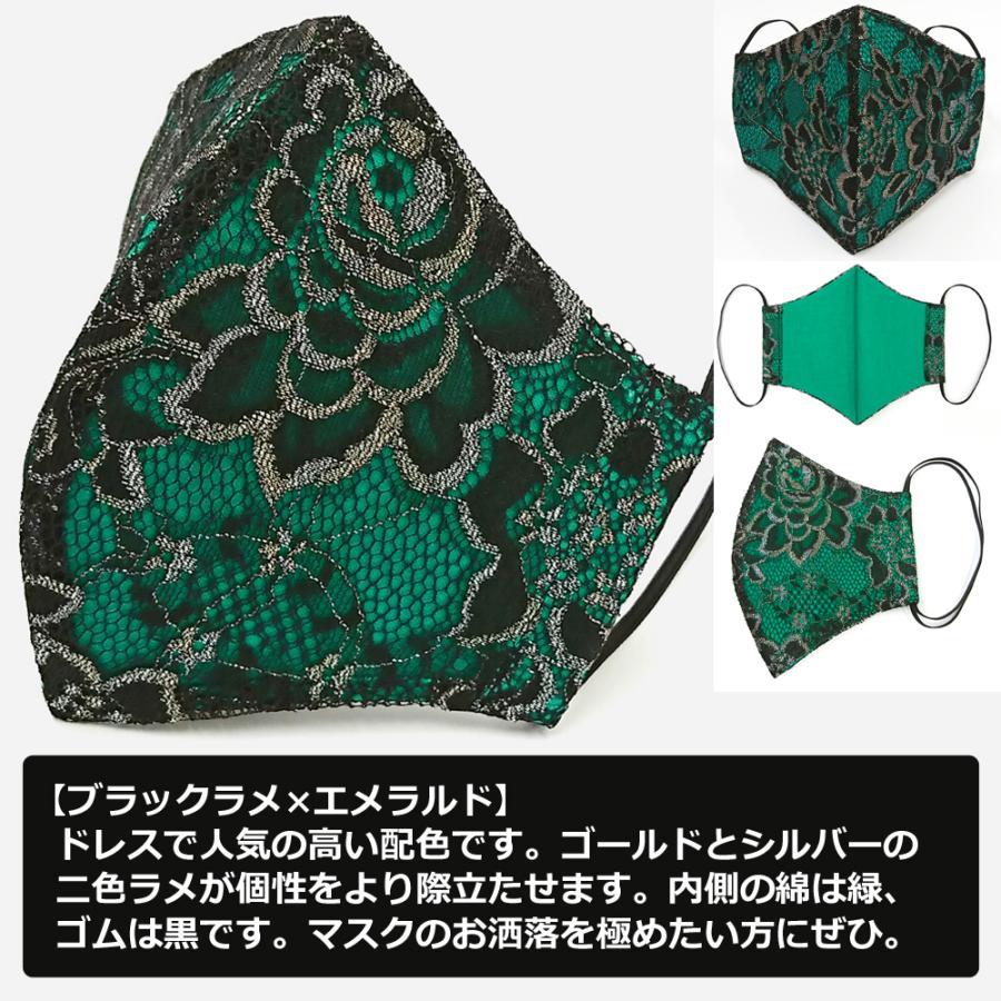 結婚式 レース マスク 日本製 洗える 高級 プレゼント ブライダル パーティ 女性用 Mサイズ アトリエフジタ|fujita2020|13
