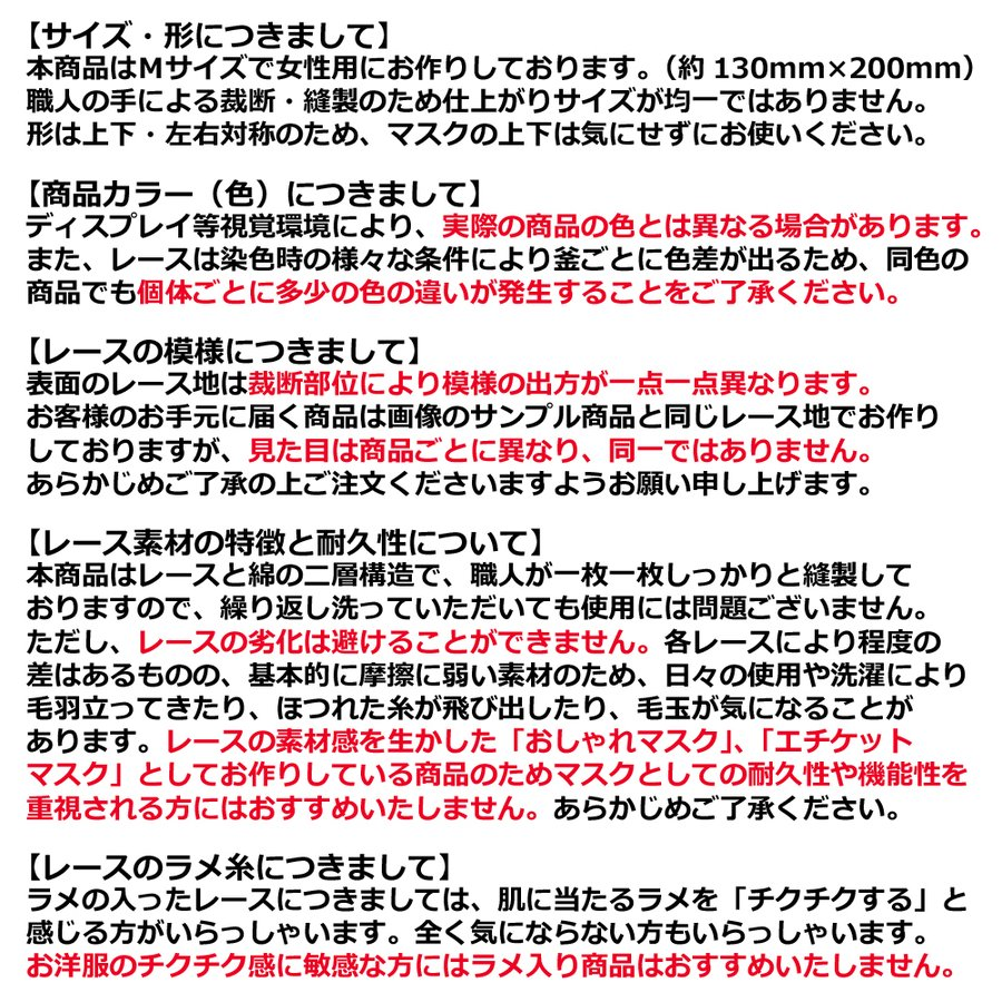 結婚式 レース マスク 日本製 洗える 高級 プレゼント ブライダル パーティ 女性用 Mサイズ アトリエフジタ|fujita2020|19