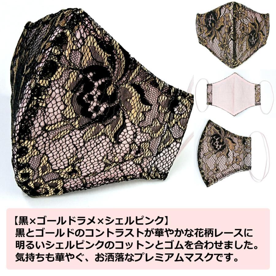 結婚式 レース マスク 日本製 洗える 高級 プレゼント ブライダル パーティ 女性用 Mサイズ アトリエフジタ|fujita2020|03