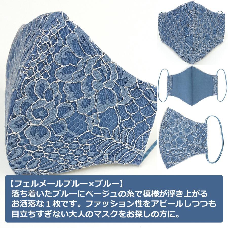 結婚式 レース マスク 日本製 洗える 高級 プレゼント ブライダル パーティ 女性用 Mサイズ アトリエフジタ|fujita2020|05