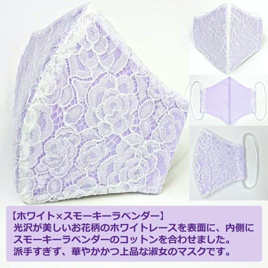 結婚式 レース マスク 日本製 洗える 高級 プレゼント ブライダル パーティ 女性用 Mサイズ アトリエフジタ|fujita2020|09
