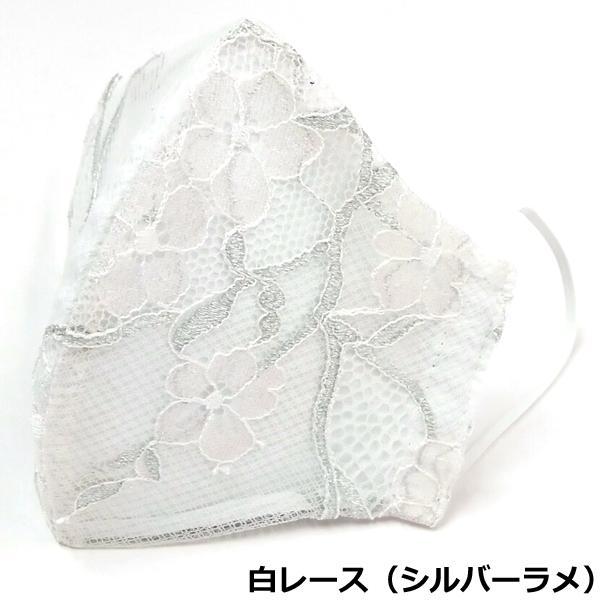 結婚式 母の日 レース マスク 日本製 洗える 布 ブライダル パーティ 女性用 Mサイズ おしゃれ かわいい アトリエフジタ|fujita2020|07