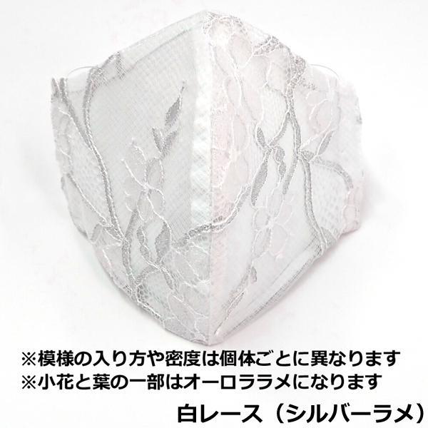 結婚式 母の日 レース マスク 日本製 洗える 布 ブライダル パーティ 女性用 Mサイズ おしゃれ かわいい アトリエフジタ|fujita2020|08