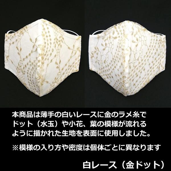 結婚式 母の日 レース マスク 日本製 洗える 布 ブライダル パーティ 女性用 Mサイズ おしゃれ かわいい アトリエフジタ|fujita2020|10