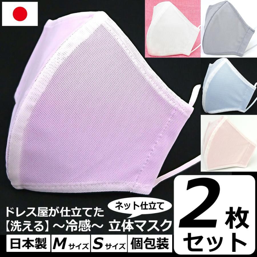 冷感 蒸れない マスク 日本製 洗える 在庫 あり 布マスク 女性用 Mサイズ Sサイズ アトリエフジタ fujita2020
