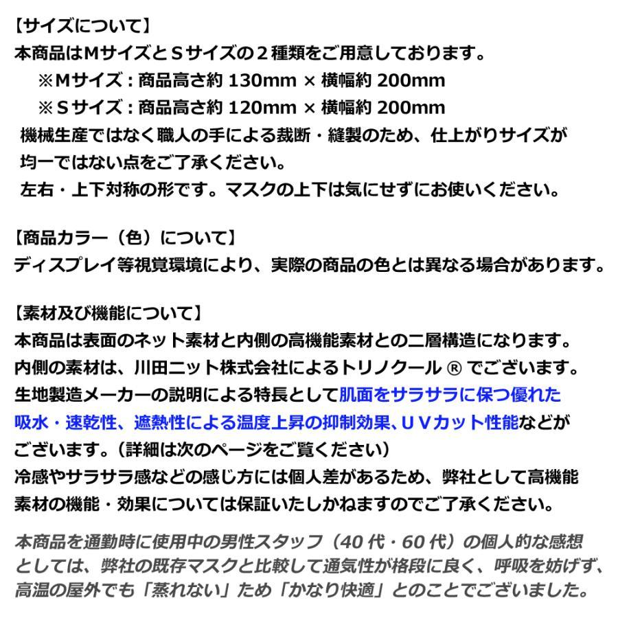 冷感 蒸れない マスク 日本製 洗える 在庫 あり 布マスク 女性用 Mサイズ Sサイズ アトリエフジタ fujita2020 15