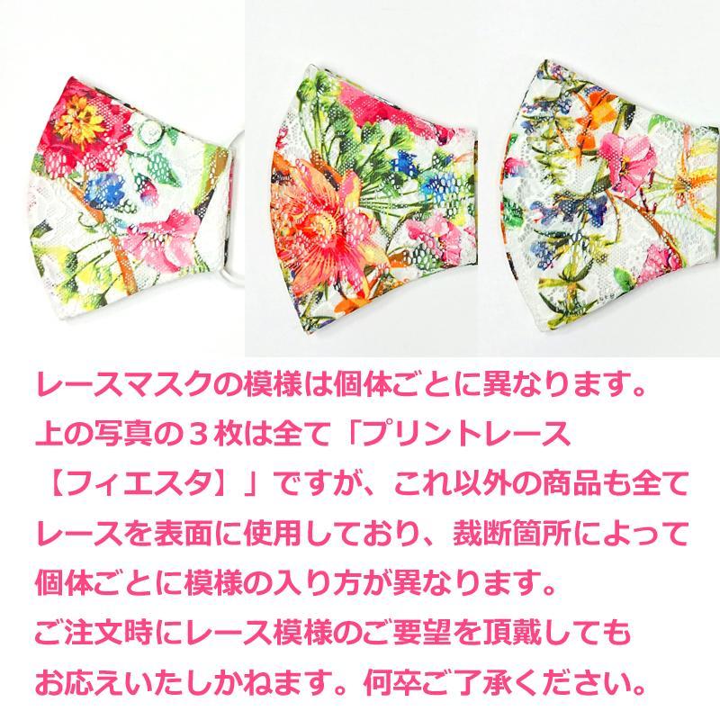 結婚式 ファッション レース マスク ブライダル フォーマル パーティ 日本製 洗える 布マスク 女性用 M S サイズ アトリエフジタ|fujita2020|04