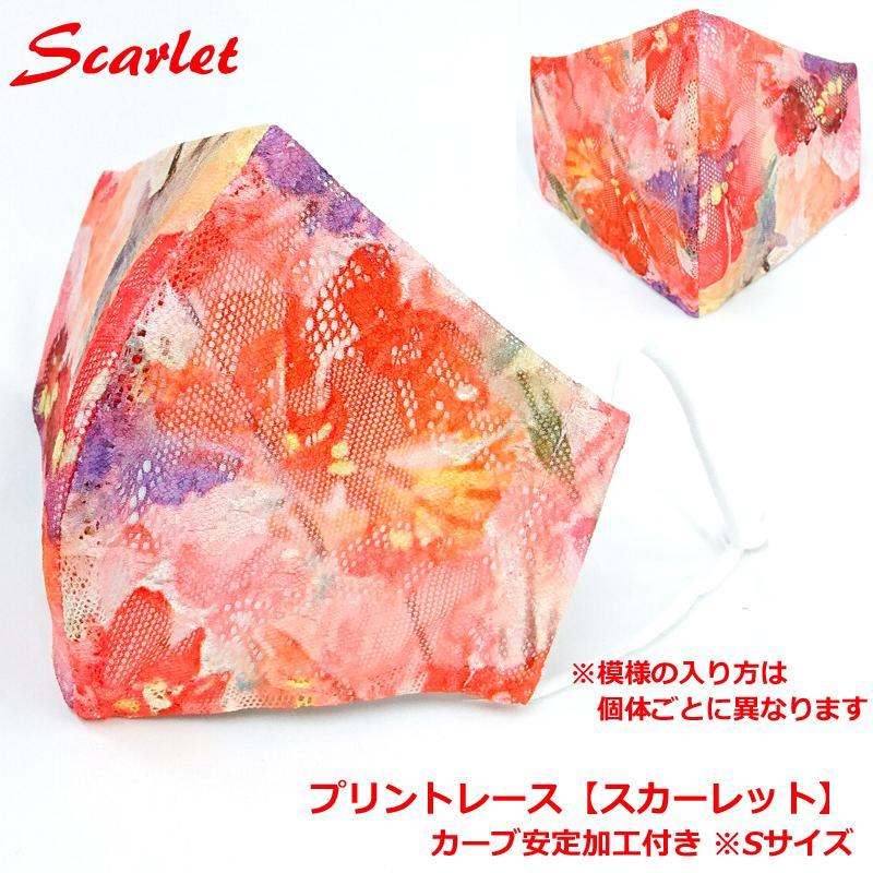 結婚式 ファッション レース マスク ブライダル フォーマル パーティ 日本製 洗える 布マスク 女性用 M S サイズ アトリエフジタ|fujita2020|06