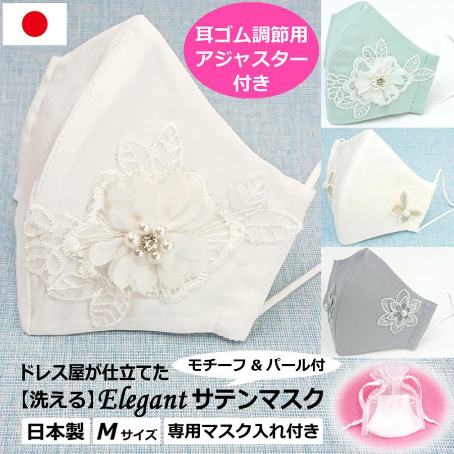 結婚式 母の日 フォーマル 高級 マスク 耳ひも調整 ブライダル パーティ 日本製 洗える 布マスク 女性用 M サイズ アトリエフジタ|fujita2020