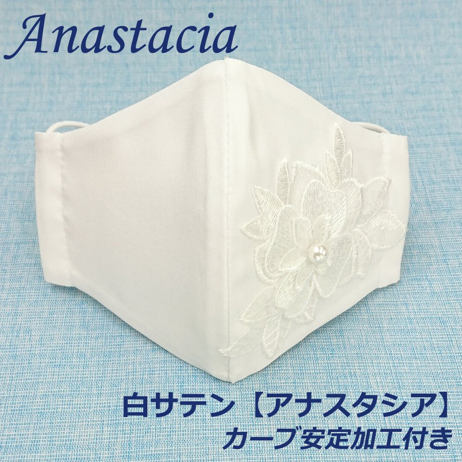 結婚式 母の日 フォーマル 高級 マスク 耳ひも調整 ブライダル パーティ 日本製 洗える 布マスク 女性用 M サイズ アトリエフジタ|fujita2020|02