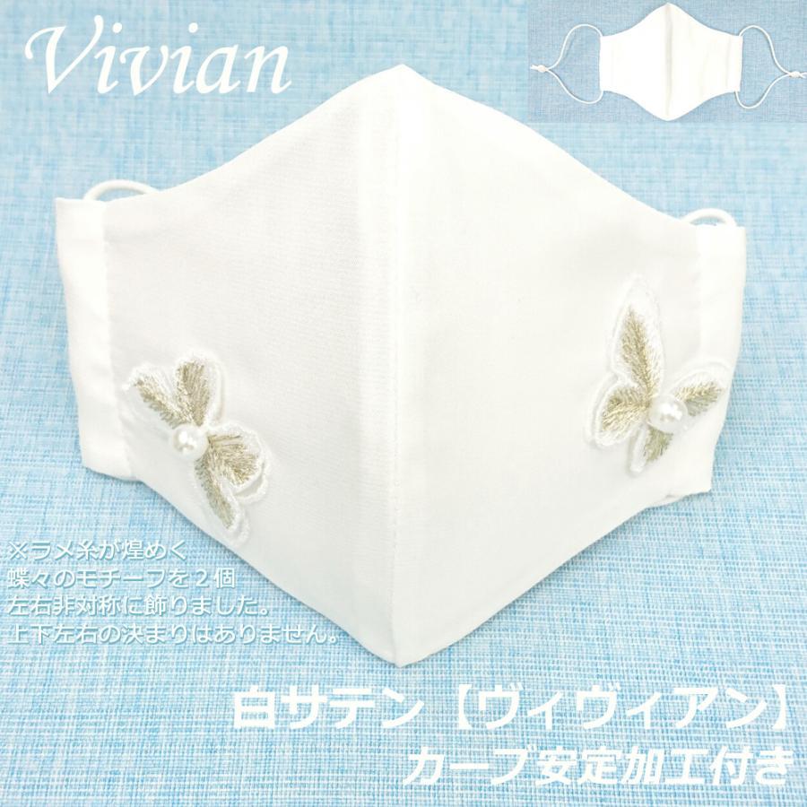 結婚式 母の日 フォーマル 高級 マスク 耳ひも調整 ブライダル パーティ 日本製 洗える 布マスク 女性用 M サイズ アトリエフジタ|fujita2020|11