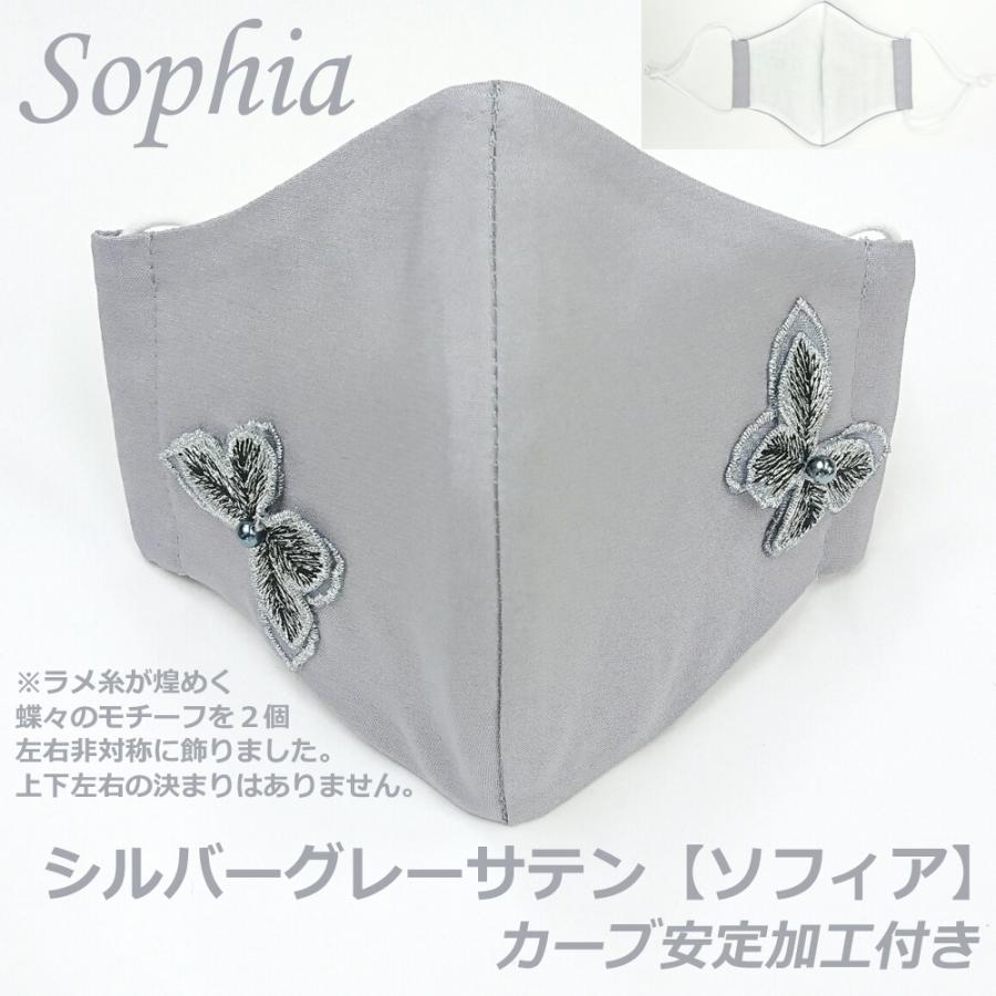 結婚式 母の日 フォーマル 高級 マスク 耳ひも調整 ブライダル パーティ 日本製 洗える 布マスク 女性用 M サイズ アトリエフジタ|fujita2020|12