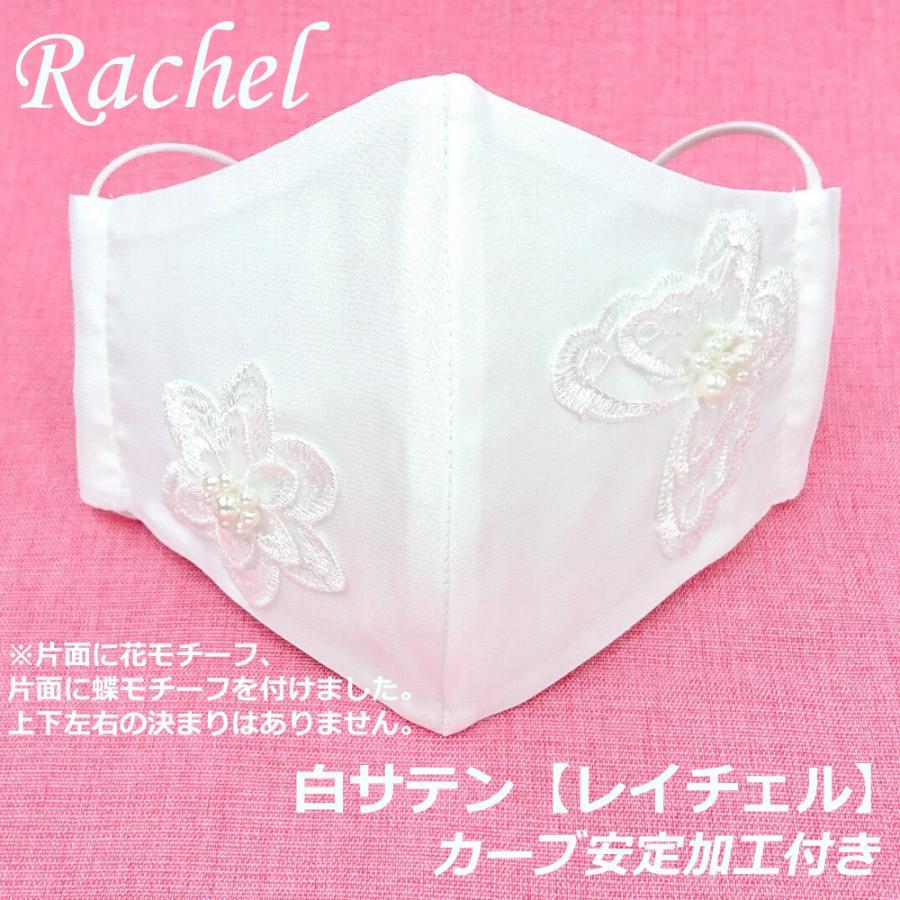 結婚式 母の日 フォーマル 高級 マスク 耳ひも調整 ブライダル パーティ 日本製 洗える 布マスク 女性用 M サイズ アトリエフジタ|fujita2020|13