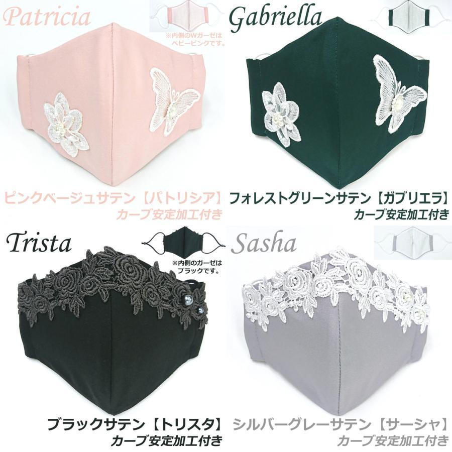 結婚式 母の日 フォーマル 高級 マスク 耳ひも調整 ブライダル パーティ 日本製 洗える 布マスク 女性用 M サイズ アトリエフジタ|fujita2020|16