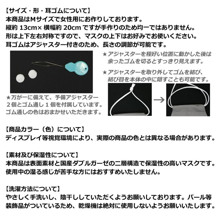 結婚式 母の日 フォーマル 高級 マスク 耳ひも調整 ブライダル パーティ 日本製 洗える 布マスク 女性用 M サイズ アトリエフジタ|fujita2020|20