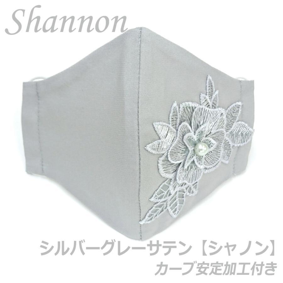 結婚式 母の日 フォーマル 高級 マスク 耳ひも調整 ブライダル パーティ 日本製 洗える 布マスク 女性用 M サイズ アトリエフジタ|fujita2020|04