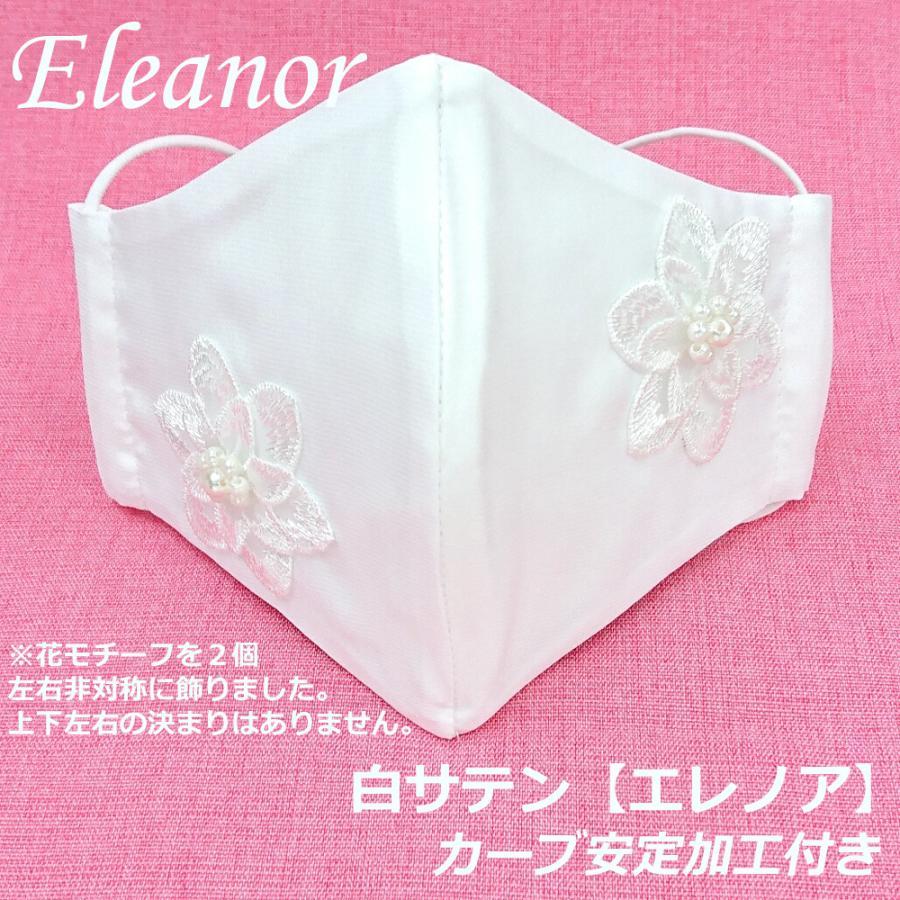 結婚式 母の日 フォーマル 高級 マスク 耳ひも調整 ブライダル パーティ 日本製 洗える 布マスク 女性用 M サイズ アトリエフジタ|fujita2020|08