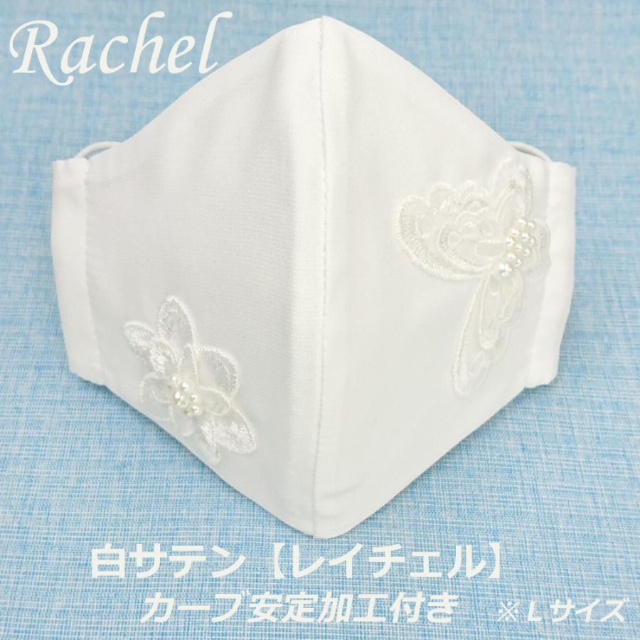 結婚式 母の日 大きめ フォーマル 高級 マスク 耳ひも調整 ブライダル パーティ 日本製 洗える 布マスク 女性用 L サイズ アトリエフジタ|fujita2020|11