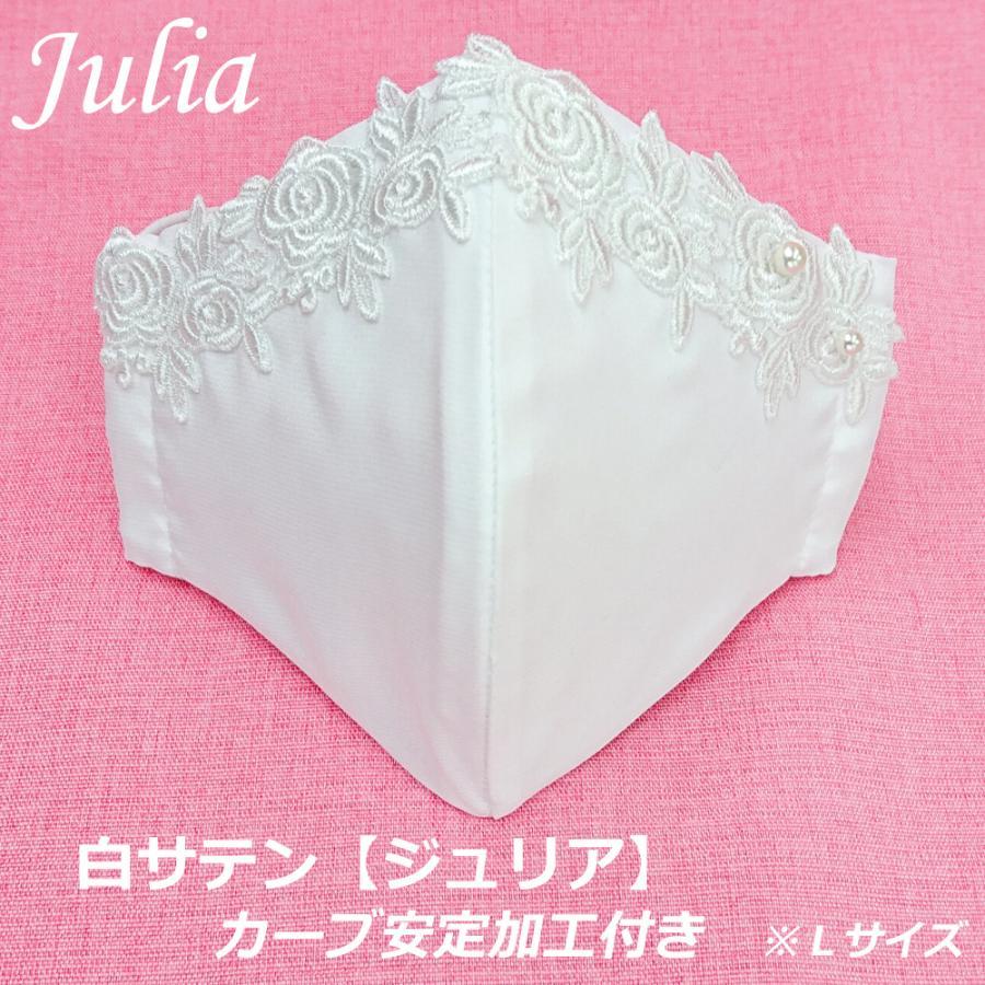 結婚式 母の日 大きめ フォーマル 高級 マスク 耳ひも調整 ブライダル パーティ 日本製 洗える 布マスク 女性用 L サイズ アトリエフジタ|fujita2020|13