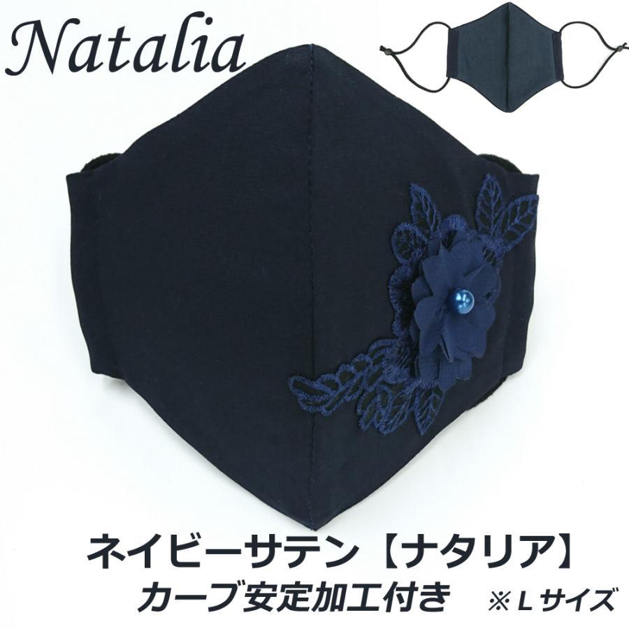 結婚式 母の日 大きめ フォーマル 高級 マスク 耳ひも調整 ブライダル パーティ 日本製 洗える 布マスク 女性用 L サイズ アトリエフジタ|fujita2020|04