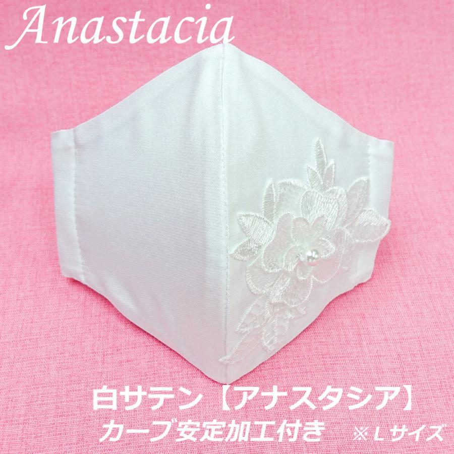 結婚式 母の日 大きめ フォーマル 高級 マスク 耳ひも調整 ブライダル パーティ 日本製 洗える 布マスク 女性用 L サイズ アトリエフジタ|fujita2020|05