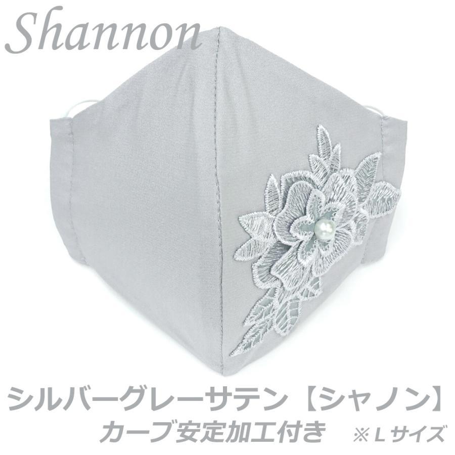 結婚式 母の日 大きめ フォーマル 高級 マスク 耳ひも調整 ブライダル パーティ 日本製 洗える 布マスク 女性用 L サイズ アトリエフジタ|fujita2020|07