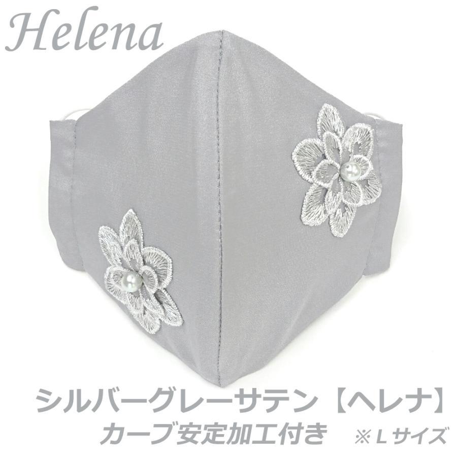 結婚式 母の日 大きめ フォーマル 高級 マスク 耳ひも調整 ブライダル パーティ 日本製 洗える 布マスク 女性用 L サイズ アトリエフジタ|fujita2020|09