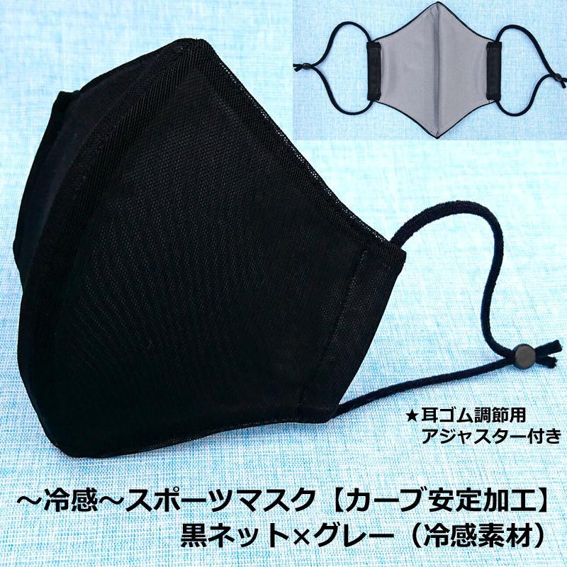 父の日 冷感  スポーツ アジャスター付き 息がしやすい 蒸れない マスク 日本製 洗える 在庫 あり 布マスク 大きめ 男性用 L サイズ アトリエフジタ|fujita2020|02