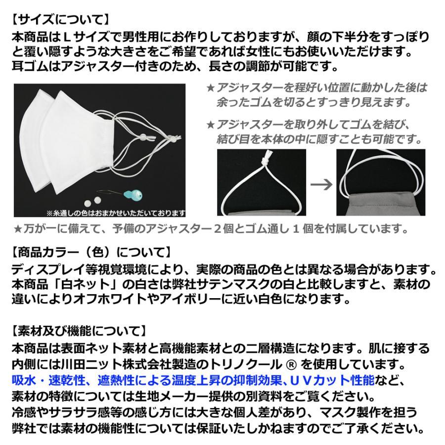 父の日 冷感  スポーツ アジャスター付き 息がしやすい 蒸れない マスク 日本製 洗える 在庫 あり 布マスク 大きめ 男性用 L サイズ アトリエフジタ|fujita2020|14