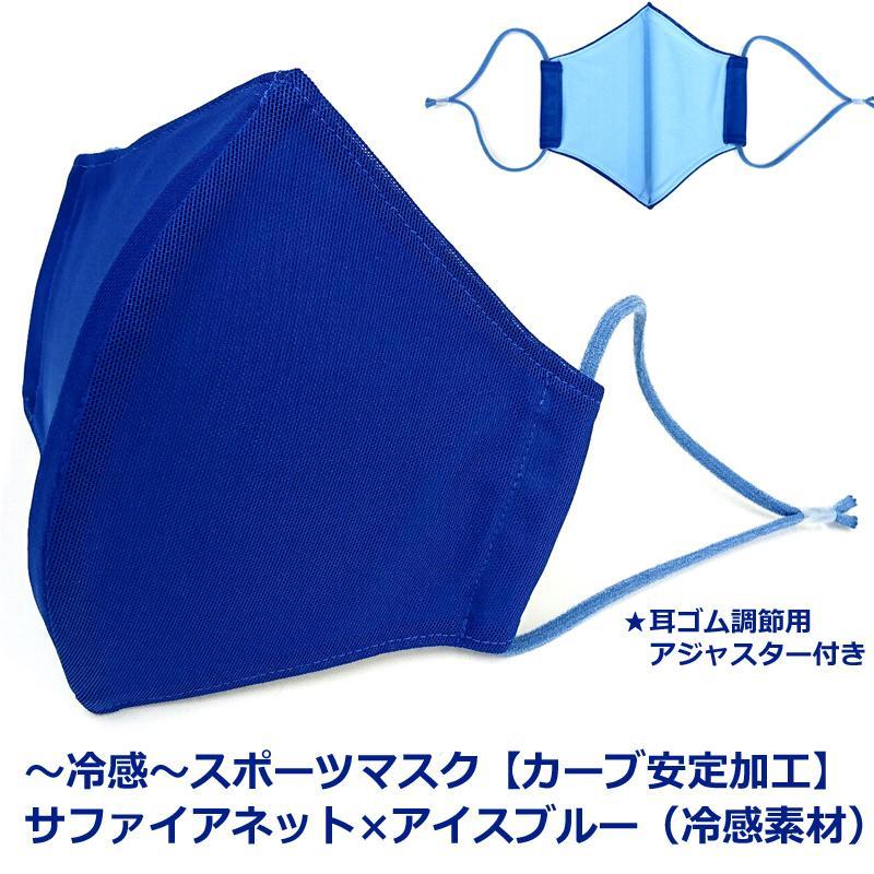 父の日 冷感  スポーツ アジャスター付き 息がしやすい 蒸れない マスク 日本製 洗える 在庫 あり 布マスク 大きめ 男性用 L サイズ アトリエフジタ|fujita2020|04