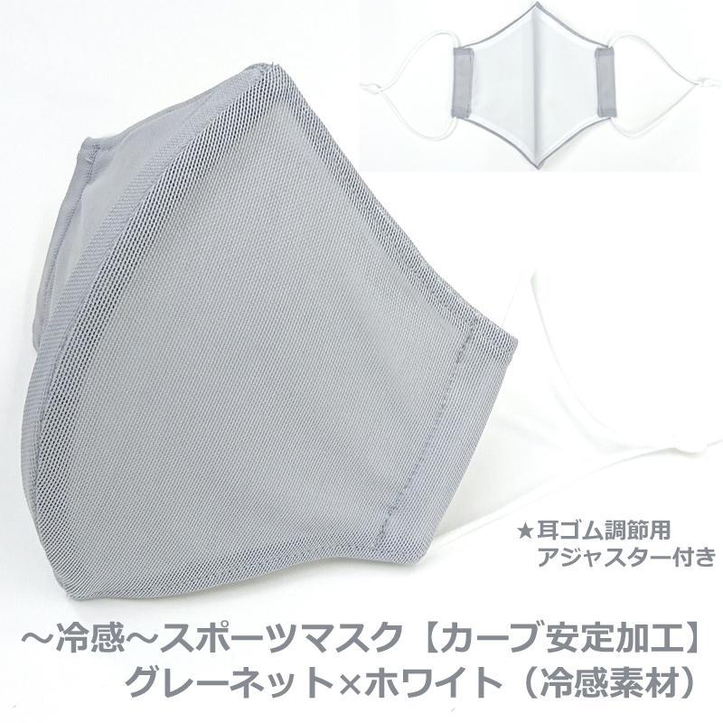 父の日 冷感  スポーツ アジャスター付き 息がしやすい 蒸れない マスク 日本製 洗える 在庫 あり 布マスク 大きめ 男性用 L サイズ アトリエフジタ|fujita2020|06