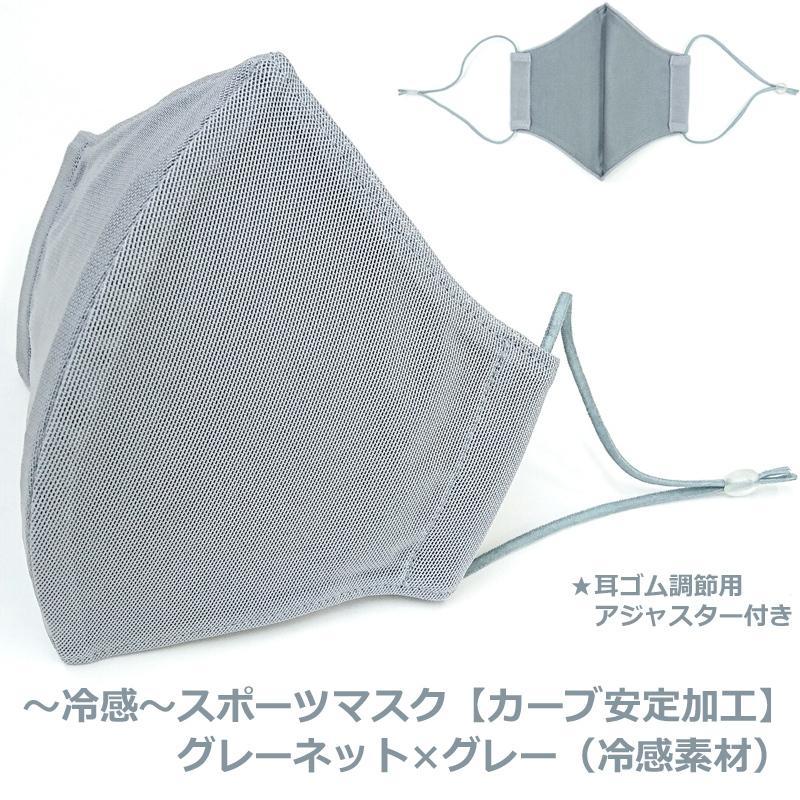 父の日 冷感  スポーツ アジャスター付き 息がしやすい 蒸れない マスク 日本製 洗える 在庫 あり 布マスク 大きめ 男性用 L サイズ アトリエフジタ|fujita2020|07