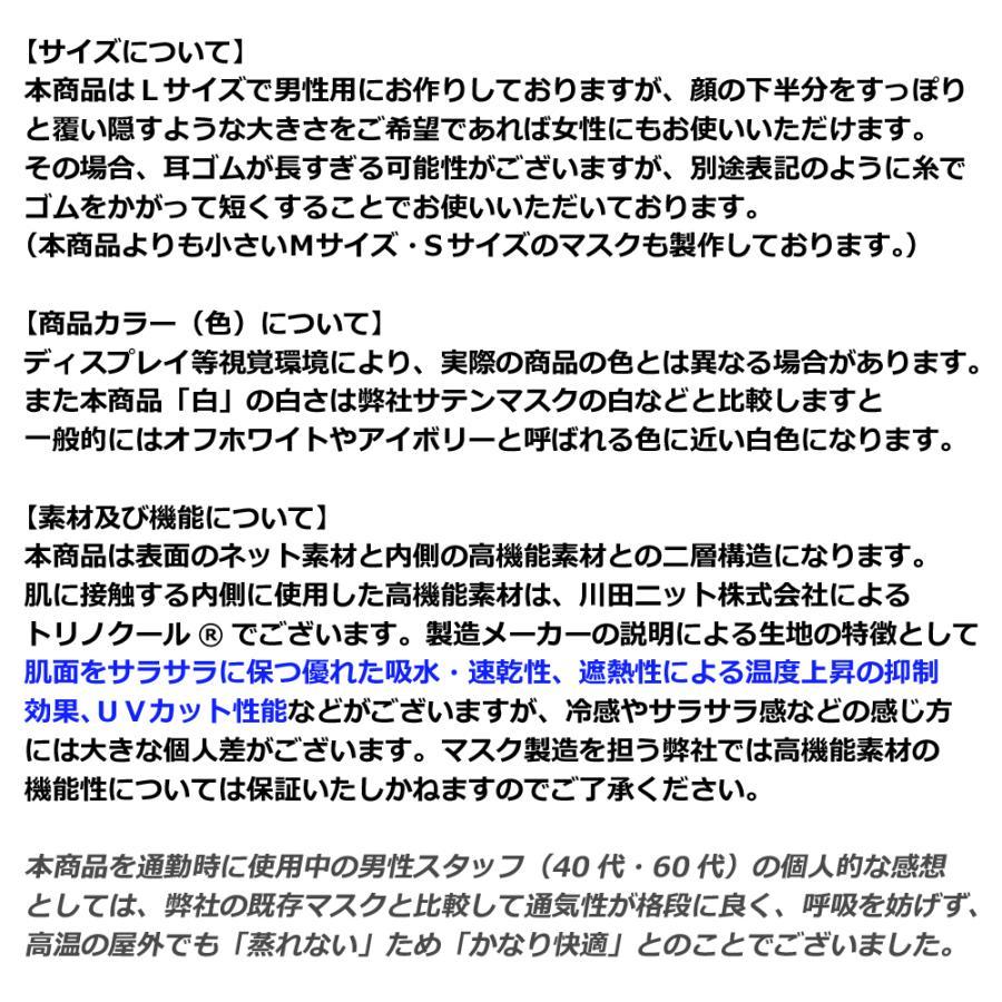 冷感 蒸れない マスク 日本製 洗える 在庫 あり 布マスク 大きめ 男性用 L サイズ アトリエフジタ fujita2020 16