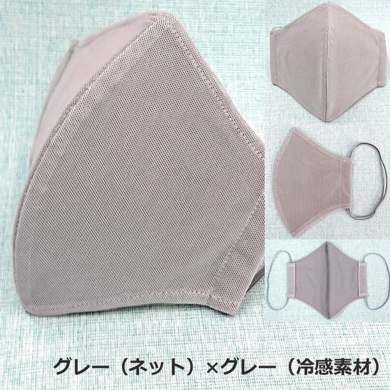冷感 蒸れない マスク 日本製 洗える 在庫 あり 布マスク 大きめ 男性用 L サイズ アトリエフジタ fujita2020 06