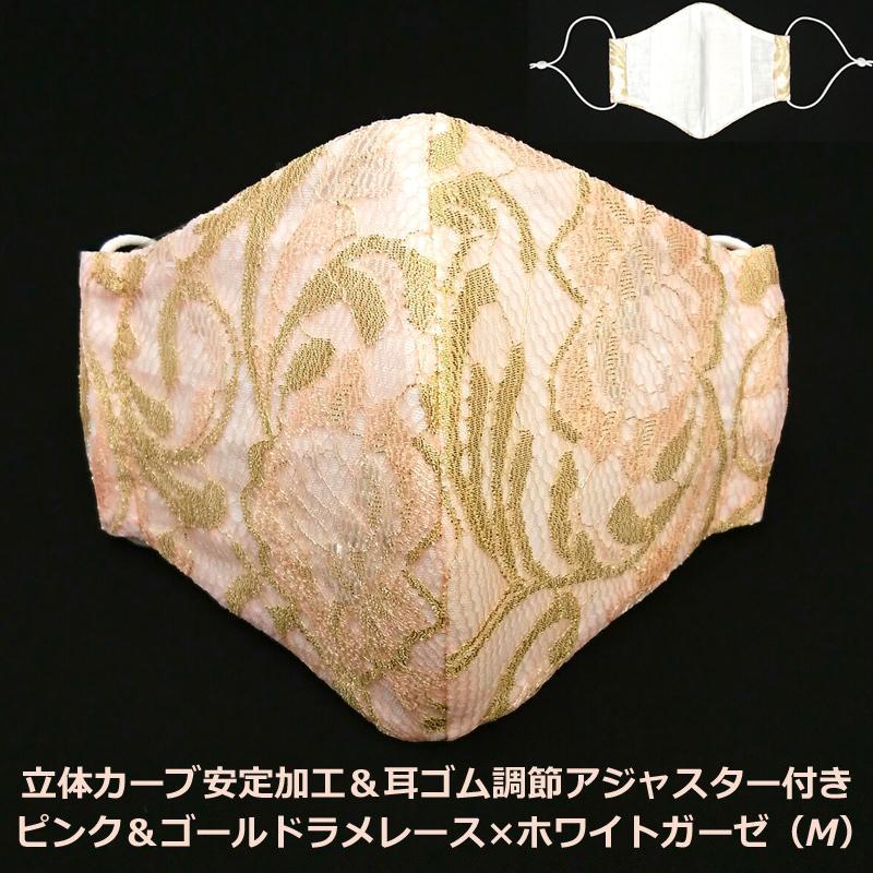 結婚式 洗える レース マスク 日本製 フィルターポケット付き 耳ヒモ調整 ブライダル フォーマル ビジネス アトリエフジタ fujita2020 02