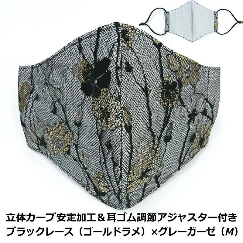 結婚式 洗える レース マスク 日本製 フィルターポケット付き 耳ヒモ調整 ブライダル フォーマル ビジネス アトリエフジタ fujita2020 11