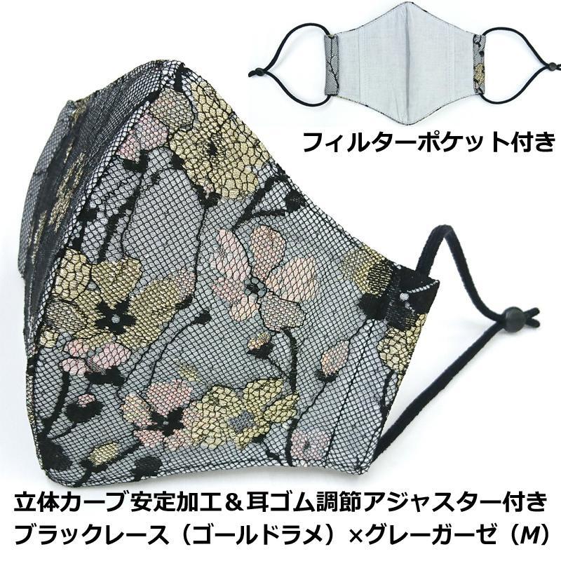結婚式 洗える レース マスク 日本製 フィルターポケット付き 耳ヒモ調整 ブライダル フォーマル ビジネス アトリエフジタ fujita2020 12