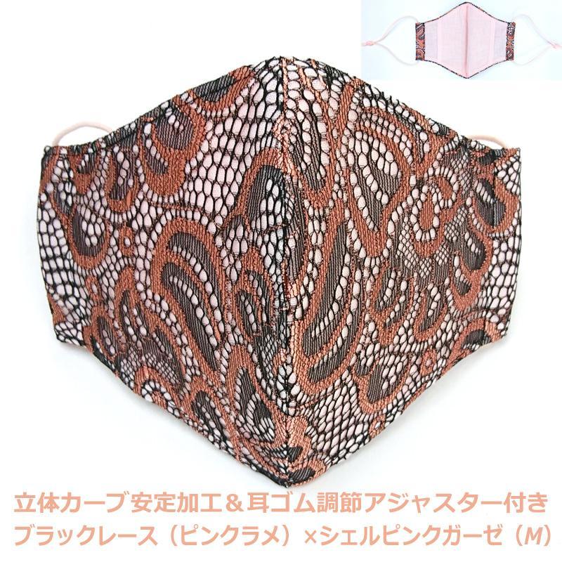 結婚式 洗える レース マスク 日本製 フィルターポケット付き 耳ヒモ調整 ブライダル フォーマル ビジネス アトリエフジタ fujita2020 13
