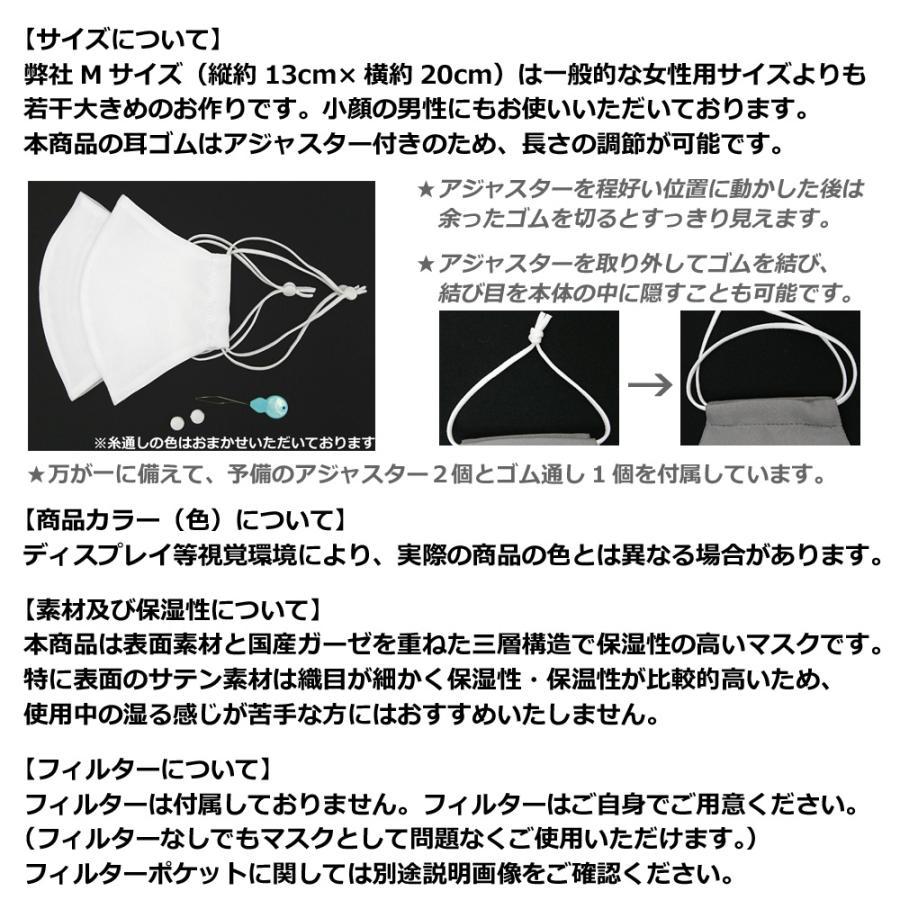 結婚式 洗える レース マスク 日本製 フィルターポケット付き 耳ヒモ調整 ブライダル フォーマル ビジネス アトリエフジタ fujita2020 18