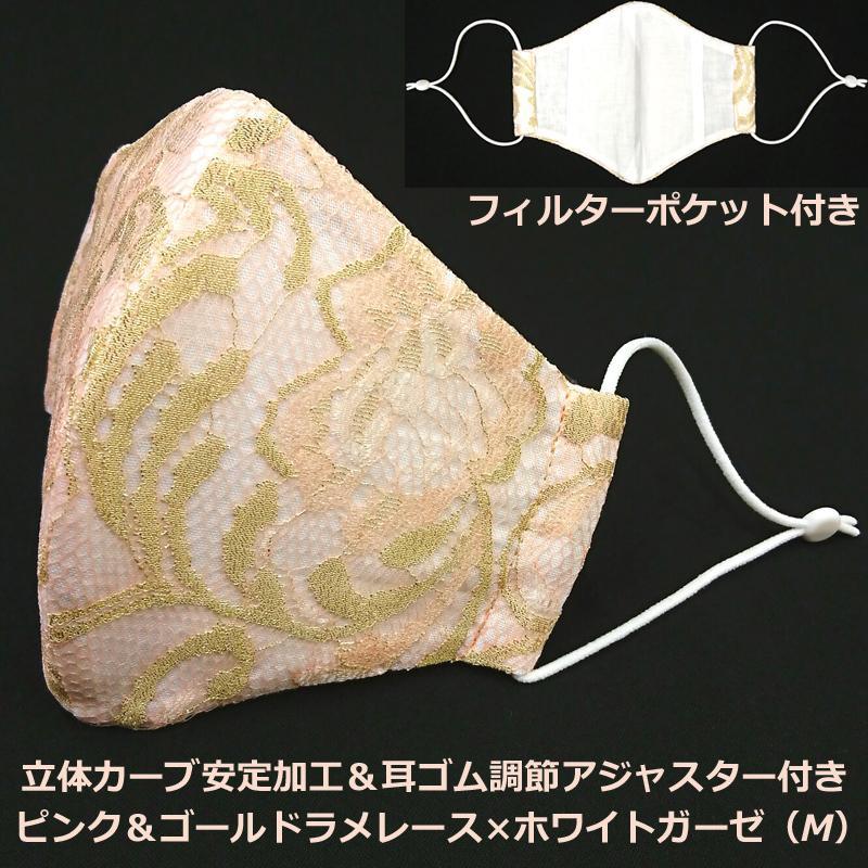 結婚式 洗える レース マスク 日本製 フィルターポケット付き 耳ヒモ調整 ブライダル フォーマル ビジネス アトリエフジタ fujita2020 03