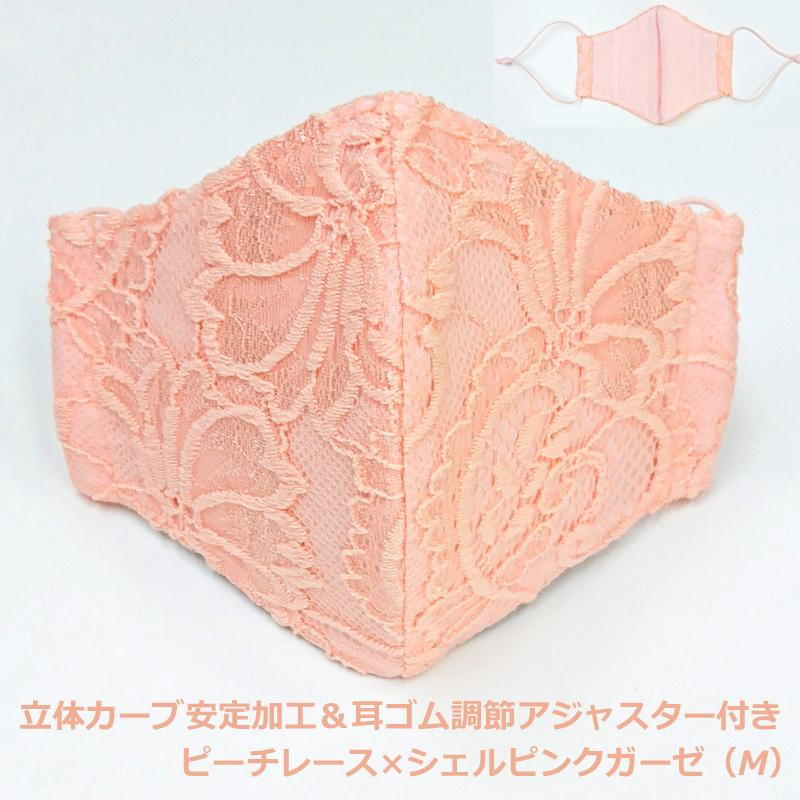 結婚式 洗える レース マスク 日本製 フィルターポケット付き 耳ヒモ調整 ブライダル フォーマル ビジネス アトリエフジタ fujita2020 08